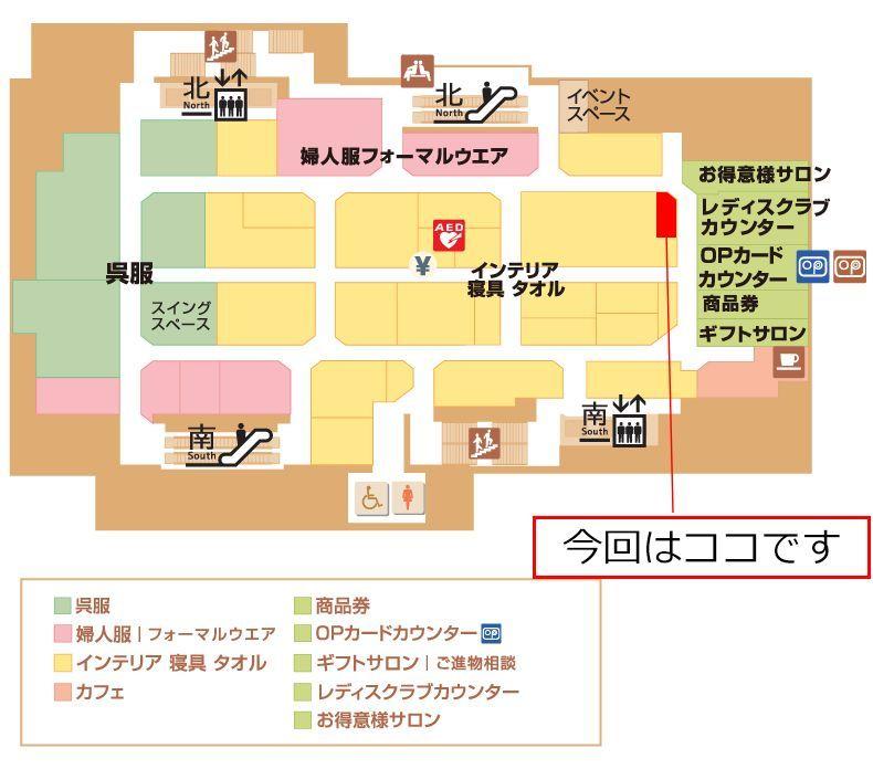 小田急町田6階フロアマップ