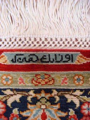 画像2: ヘレケシルク絨毯